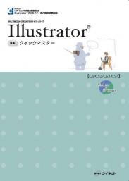 Illustrator&reg;<br>クイックマスター<br>CS/CS2/CS3/CS4対応<br>Windows/Macintosh