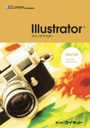 IllustratorクイックマスターCS5/CS6 Windows&Macintoshの表紙